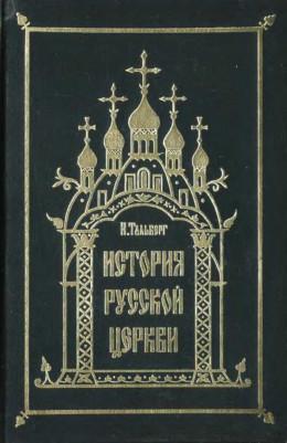 Исторія Русской Церкви