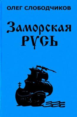 Заморская Русь
