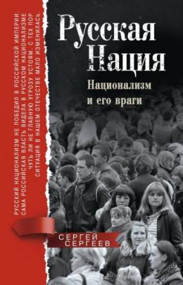Русская нация. Национализм и его враги
