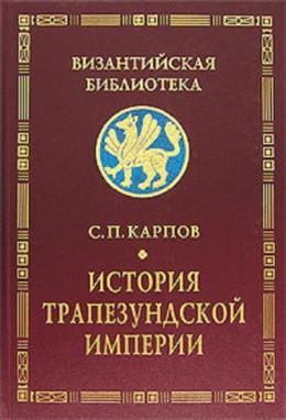 История Трапезундской империи