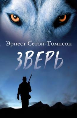 Зверь (сборник)
