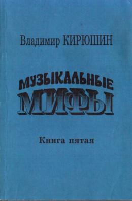 Музыкальные мифы. Книга 5