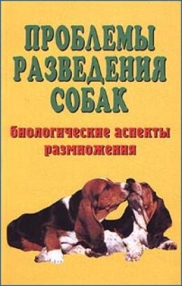 Проблемы разведения собак. Биологические аспекты размножения