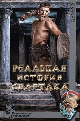Реальная история Спартака