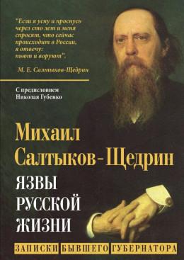 Язвы русской жизни. Записки бывшего губернатора