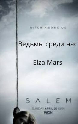 Ведьмы среди нас (СИ)