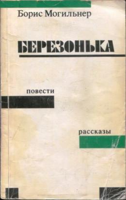 Березонька