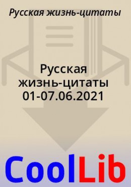 Русская жизнь-цитаты 01-07.06.2021