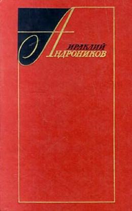 Избранные произведения в двух томах (том первый)