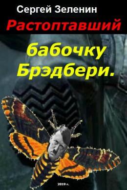 Растоптавший бабочку Брэдбери