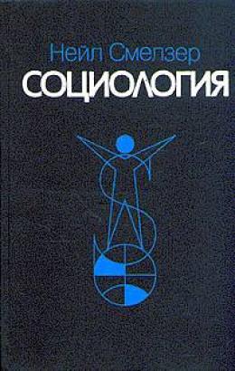 Социология. Учебник