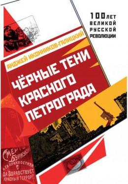 Чёрные тени красного Петрограда