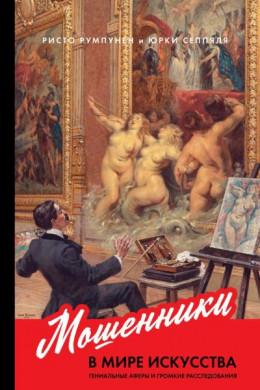 Мошенники в мире искусства: Гениальные аферы и громкие расследования
