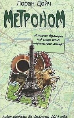 Метроном. История Франции под стук колес парижского метро