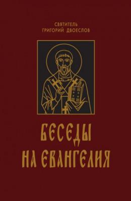 Беседы на Евангелия. В 2-х книгах.