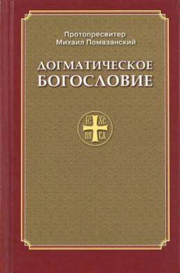 Православное Догматическое Богословие