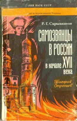 Самозванцы в России в начале XVII века. Григорий Отрепьев