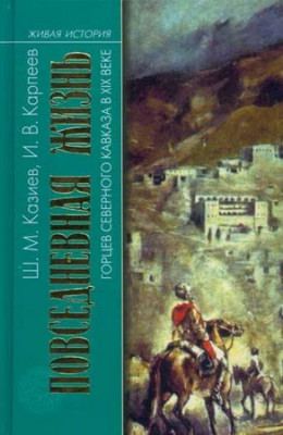 Повседневная жизнь горцев Северного Кавказа в XIX веке
