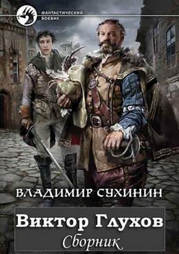 Сборник «Виктор Глухов» [9 книг]