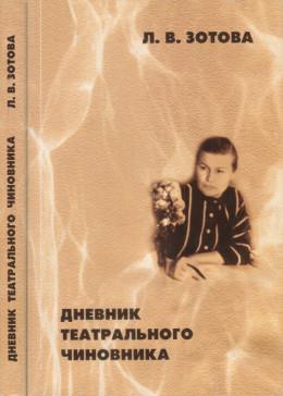 Дневник театрального чиновника (1966—1970)