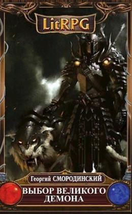 Выбор Великого Демона (СИ)