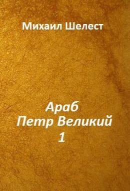 Араб Пётр Великий. Книга первая