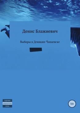 Выборы в Деникин-Чапаевске