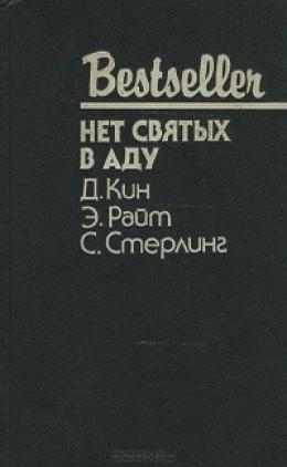 Нет святых в аду: Сборник