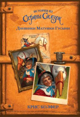 Дневники Матушки Гусыни