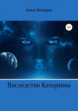 Наследство Катарины. Книга 1