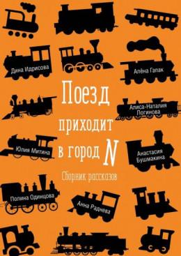 Поезд приходит в город N