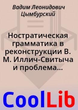 Ностратическая грамматика в реконструкции В. М. Иллич-Свитыча и проблема генетических связей этрусского языка