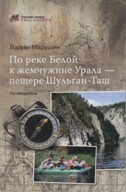 По реке Белой к жемчужине Урала - пещере Шульган-Таш