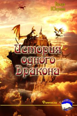 История одного Дракона