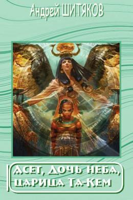 Асет, Дочь неба, царица Та-Кем