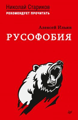 Русофобия. С предисловием Николая Старикова