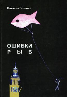 Ошибки рыб