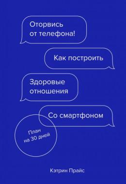 Оторвись от телефона! Как построить здоровые отношения со смартфоном