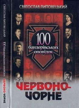 Червоно-чорне: 100 бандерівських оповідок