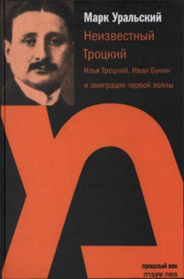 Неизвестный Троцкий (Илья Троцкий, Иван Бунин и эмиграция первой волны)