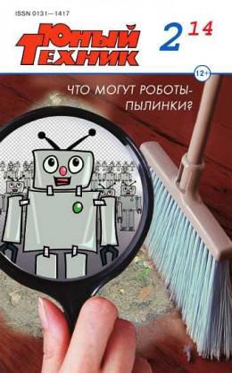 Юный техник, 2014 № 02
