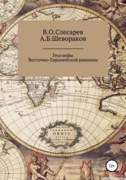 Геоглифы Восточно-Европейской равнины