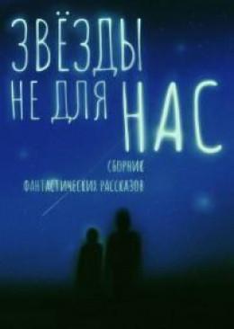 ЗВЁЗДЫ НЕ ДЛЯ НАС (сборник)