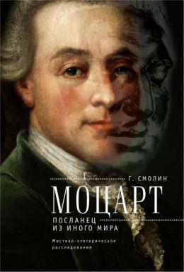 Моцарт. Посланец из иного мира