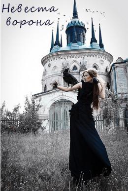 Невеста ворона (СИ)