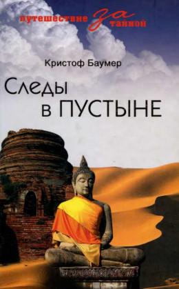 Следы в пустыне. Открытия в Центральной Азии
