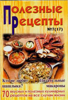 «Полезные рецепты», №7 (17) 2002