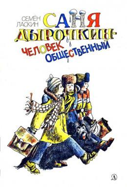 Саня Дырочкин — человек общественный
