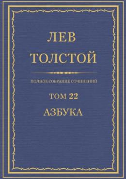 ПCC. Том 22. Азбука 1871-1872. Книги 1-4