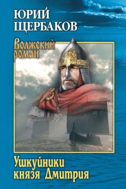 Ушкуйники князя Дмитрия